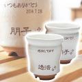 【両親へのプレゼントに人気】萩焼 夫婦湯呑み 窯変彩シリーズ