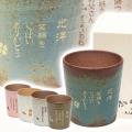 【結婚記念日の贈り物やプレゼントに】信楽焼雫ロックカップ 焼酎カップ 木箱入り