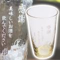 米寿祝いや金婚式の記念品に名入れタンブラー 高瀬川琥珀