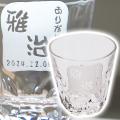 【還暦祝いや敬老の日に】焼酎グラス えくぼオンザロック 浮き彫り