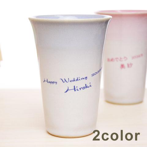 萩焼きつぼみオリジナルフリーカップ[手描き・オリジナルデザイン]