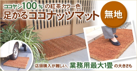 ココナッツ(ココヤシ)無地マット、家庭サイズから最大1畳のBIGな大きさまで