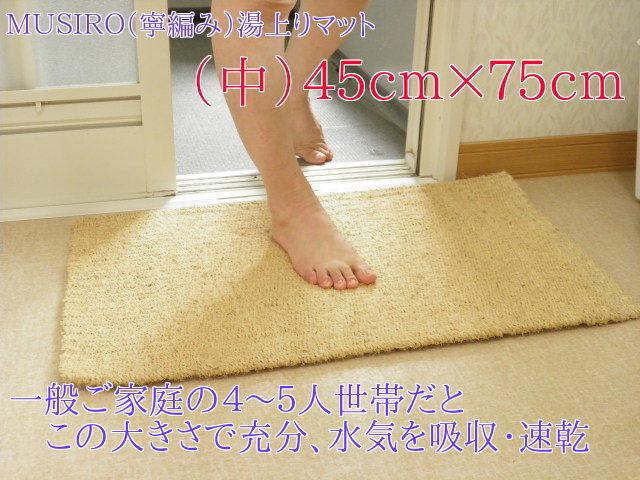 湯上りマットMUSIRO(寧編み)中45cm×75cm