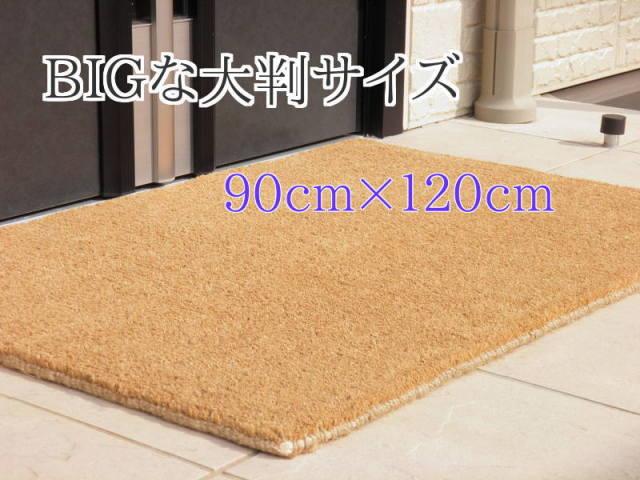 カルナマットBIG90cm×120cmの大判サイズ