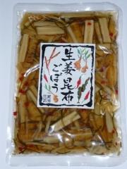 美味しい漬物!生姜 昆布 ごぼう 200g