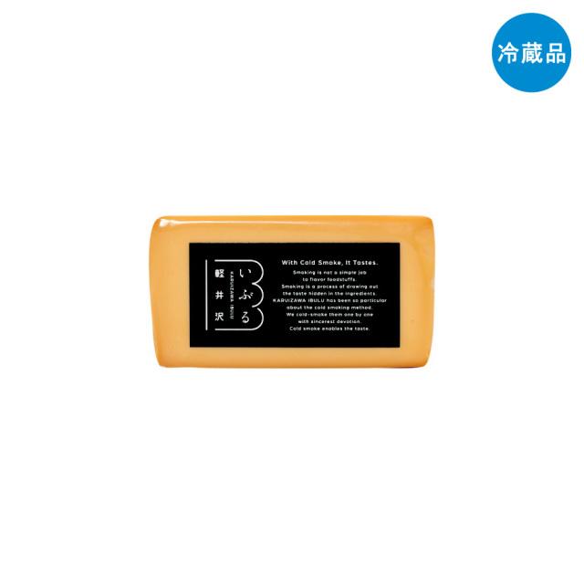 燻製チーズ 軽井沢ブレンド 195g