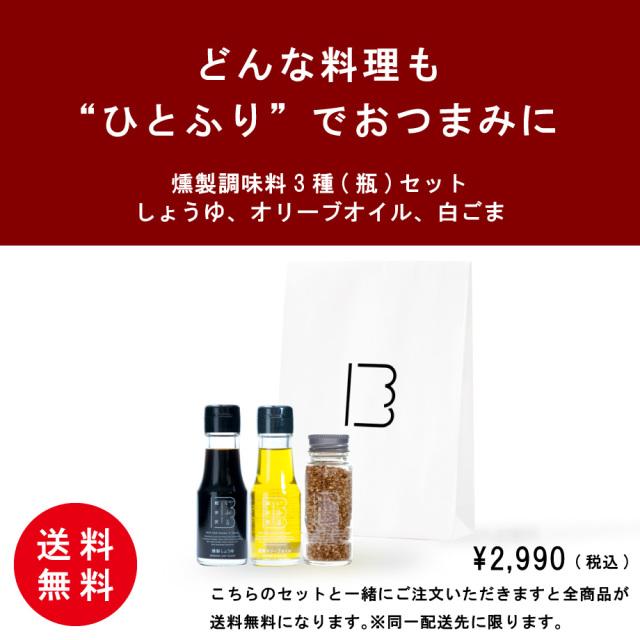 父の日キャンペーン  燻製調味料3種(瓶)セット