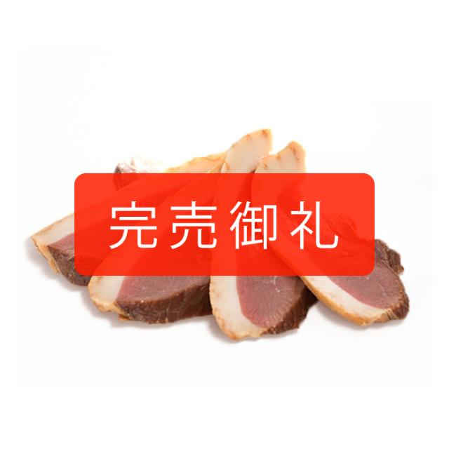 燻成鴨肉(生肉)