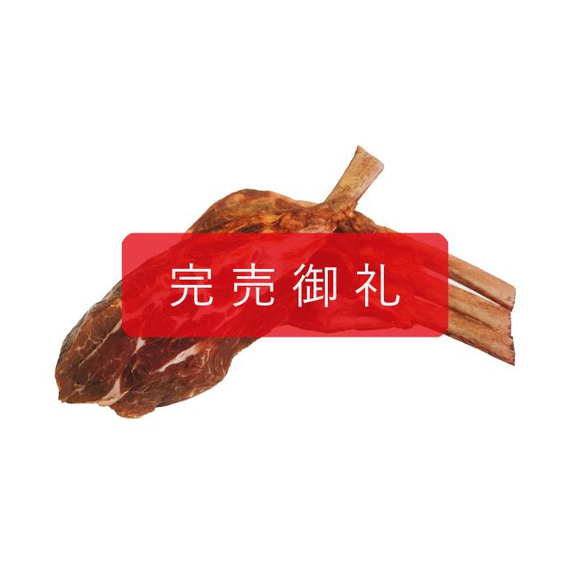燻製ラム肉(生肉) 1本180g