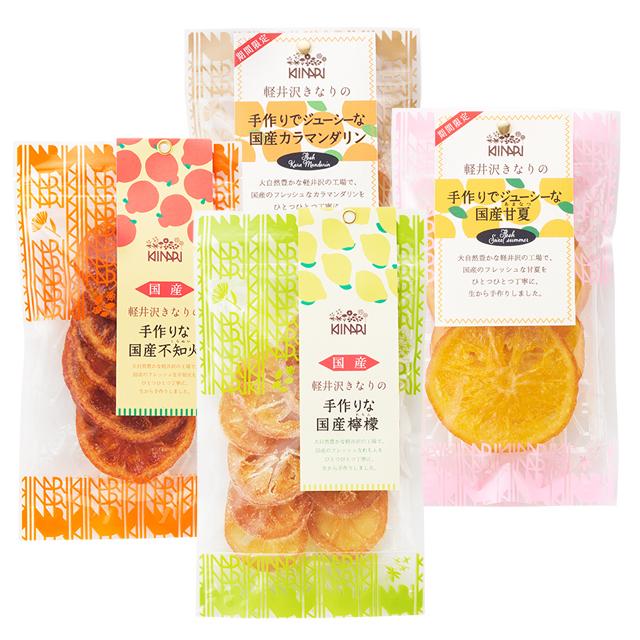 国産柑橘セット