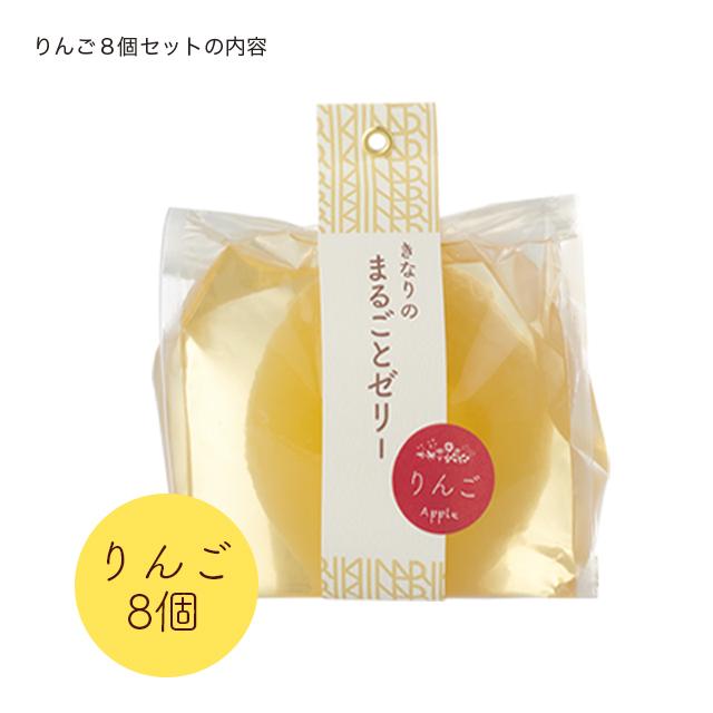 はこきなりゼリー/りんご8個説明