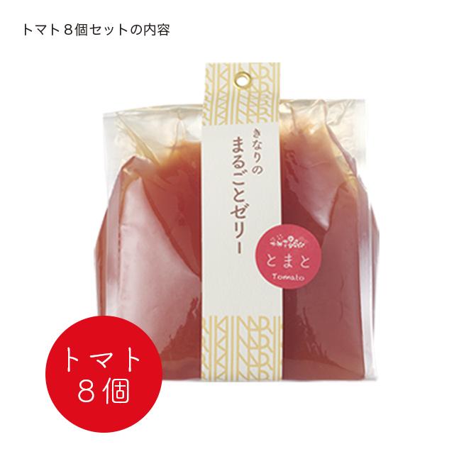 はこきなりゼリー/トマト8個説明