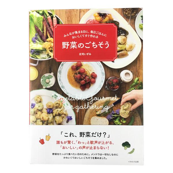 野菜のごちそう 【140400】