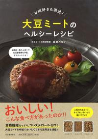 お肉好きも満足!大豆ミートのヘルシーレシピ 【140380】
