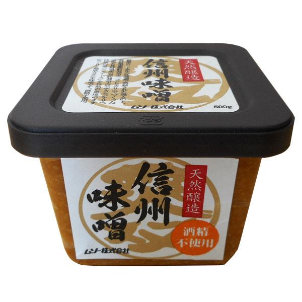 天然醸造・信州味噌(夏季冷蔵扱い商品)【110310】