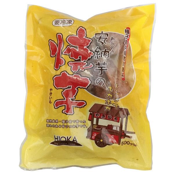 安納芋の焼芋 【331190】