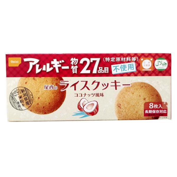 尾西のライスクッキー ココナッツ風味 【131500】