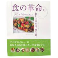 食の革命。~慈しみの食事、健美食~【140710】