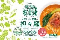 大豆ミートと野菜の担々麺【122490】