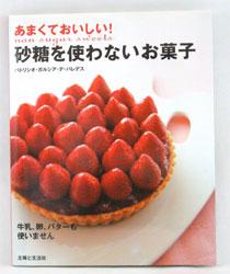 砂糖を使わないお菓子 【140540】