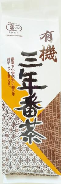 有機三年番茶 【130080】