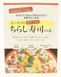 オーサワちらし寿司の素 【121150】