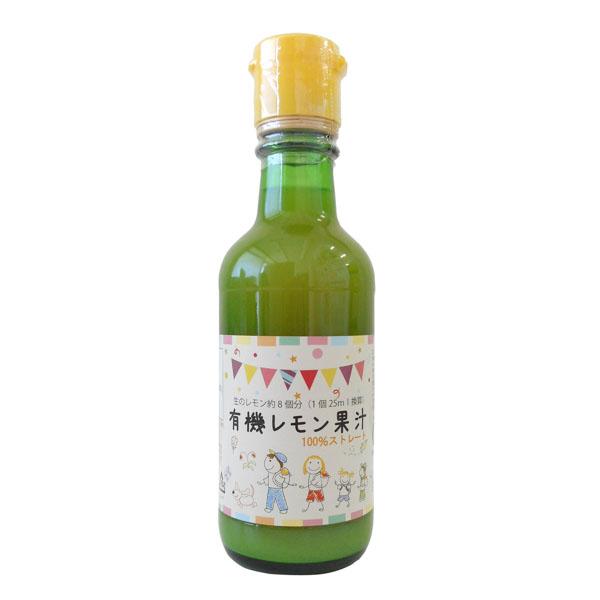 有機レモン果汁 (冷凍品と同梱不可商品)【110980】