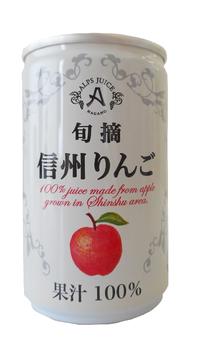 信州りんごジュース (冷凍品と同梱不可商品)【130300】