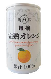 完熟オレンジジュース (冷凍品と同梱不可商品)【131170】
