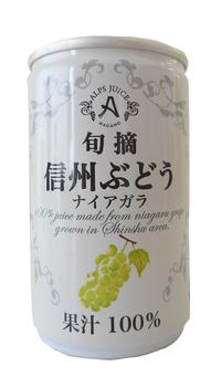 信州ぶどうジュース(ナイアガラ) (冷凍品と同梱不可商品)【130280】
