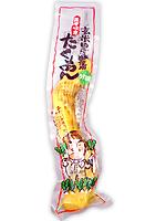 薩摩たくあん (冷凍品と同梱不可商品)【121600】