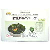 竹塩わかめスープ 【121350】