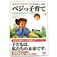 ベジっ子育て-ちびっこベジタリアンのための役立つ知識【140320】
