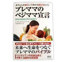 プレママのベジママ宣言-赤ちゃんを安心して産める食生活ガイド【140310】