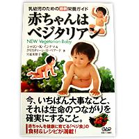 赤ちゃんはベジタリアン-乳幼児のための最新栄養ガイド 【140340】