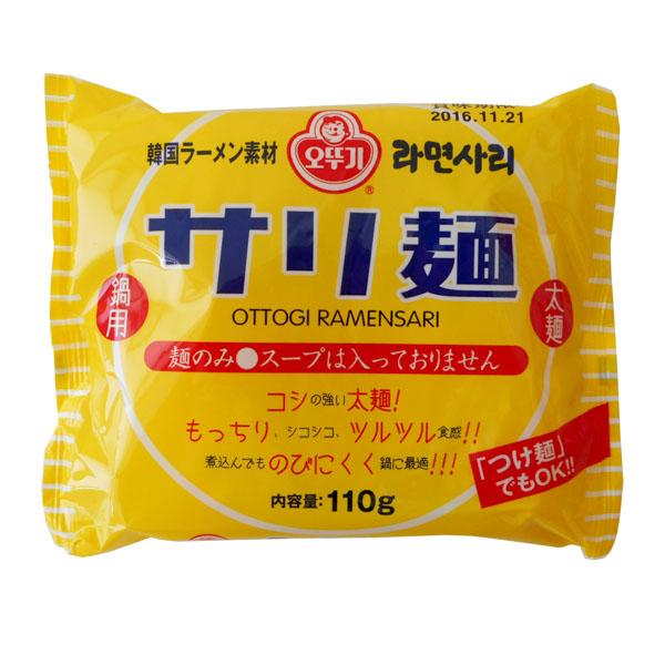 サリ麺 (冬季限定販売) 【120980】