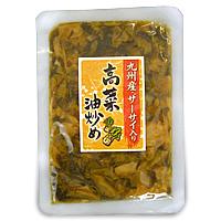 ザーサイ入り高菜油炒め (冷凍品と同梱不可商品)【121540】