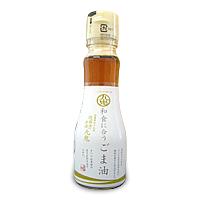 和食に合うごま油 (冷凍品と同梱不可商品)【110140】