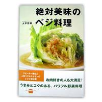絶対美味のベジ料理 【140550】