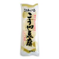 こだわりの一品 こうや豆腐【111560】