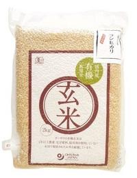 有機コシヒカリ玄米 【121280】
