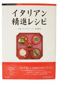 イタリアン精進レシピ 【140270】