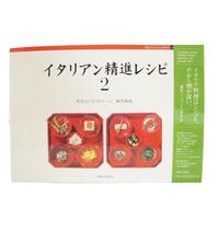 イタリアン精進レシピ2 【140280】
