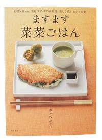 ますます菜菜ごはん 【140530】