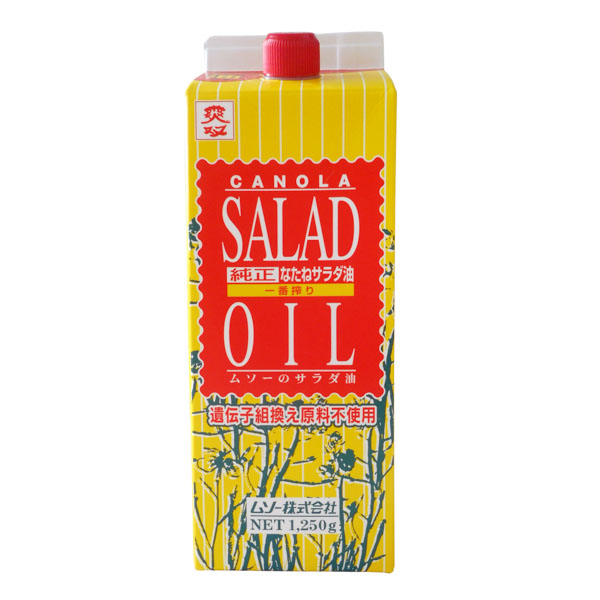 純正なたねサラダ油(パック) (冷凍品と同梱不可商品)【110201】