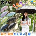 【送料無料】 UV晴雨兼用 ジャンプ傘 シルバー 60cm 【LIEBEN-0102】 <ひんやり傘>