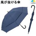 風が抜ける傘