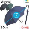 キングサイズ手開き傘