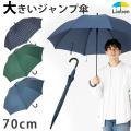 大きいジャンプ傘
