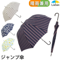晴雨兼用ジャンプ傘